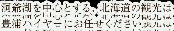 洞爺湖を中心とする、北海道の観光は豊浦ハイヤーにお任せください